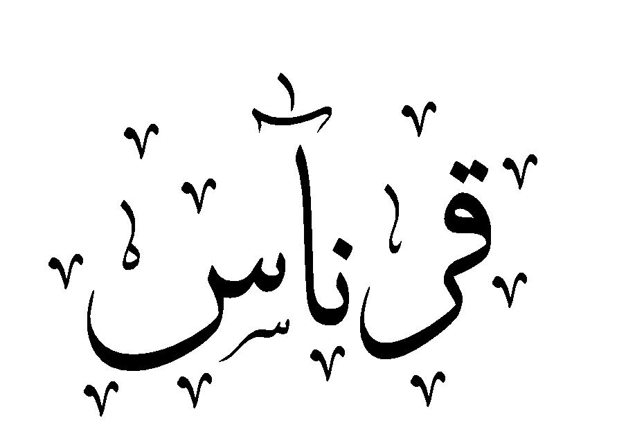 زخرفة اسماء اسماء فيس بوك شباب مزخرفة Makusia Images