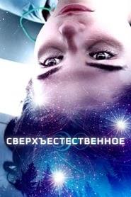 Сверхъестественное смотреть фильм онлайн 2018 русский
