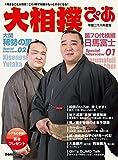 大相撲ぴあ 平成二十八年度版 (ぴあmook)