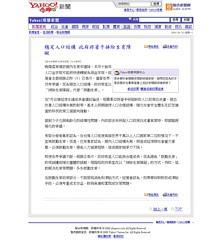 穩定人口結構 政府將著手排除生育障礙 - Yahoo!奇摩新聞(2006/06/05)
