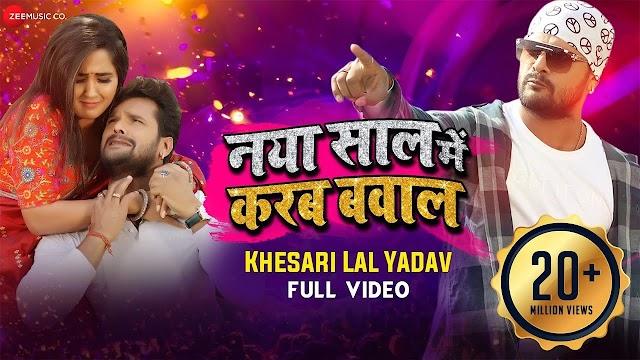 नया साल में करब बवाल Naya Saal Mein Karab Bawal - Full Video | Khesari Lal Yadav & Khushbu Tiwari (K.T) Lyrics
