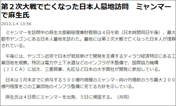 http://sankei.jp.msn.com/world/news/130104/asi13010413570000-n1.htm