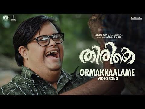 Ormakkaalame Lyrics (ഒര്മക്കാലമേ) | Thirike