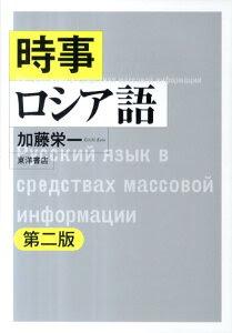 時事ロシア語 第2版