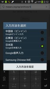 IMの選択画面