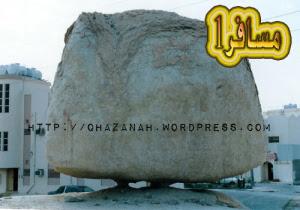 Batu Terapung PALSU 4