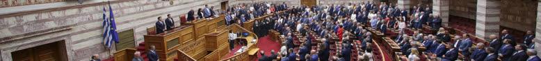 Σήμερα στην Βουλή