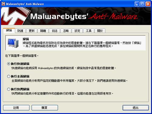malewarebytes anti-malware-00