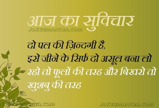 Hindi Quotes On Life Wallpaper Quotes For Life