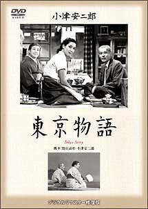 Tokyo monogatari (Tokyo Story) / Japanese Movie
