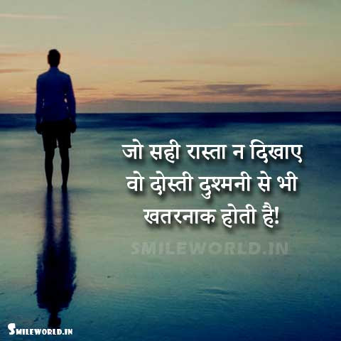 Dosti Friendship Quotes Smileworld