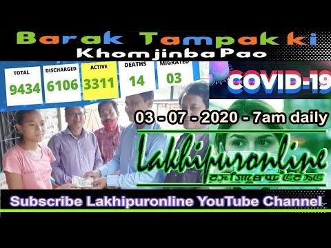 Barak Tampak ki Khomjinba Pao  - 3 July 2020