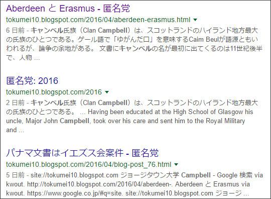 https://www.google.co.jp/#q=site://tokumei10.blogspot.com+Campbell&tbs=qdr:m