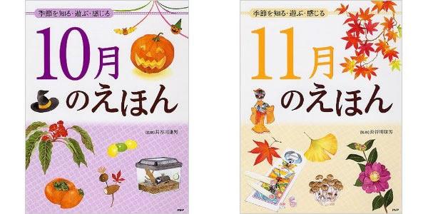 季節を知る感じる遊ぶ 1011月のえほん代筆 Oshima Kanako