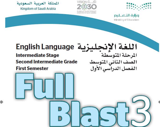 تحميل كتاب المعلم full blast 3