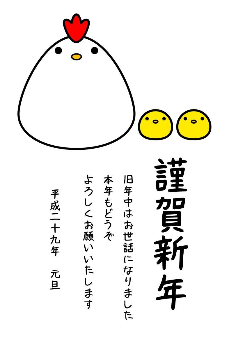 シンプルな鶏とヒヨコのイラスト年賀状見本kmsys酉年賀状イラスト素材集