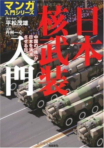 日本核武装入門 (マンガ入門シリーズ)