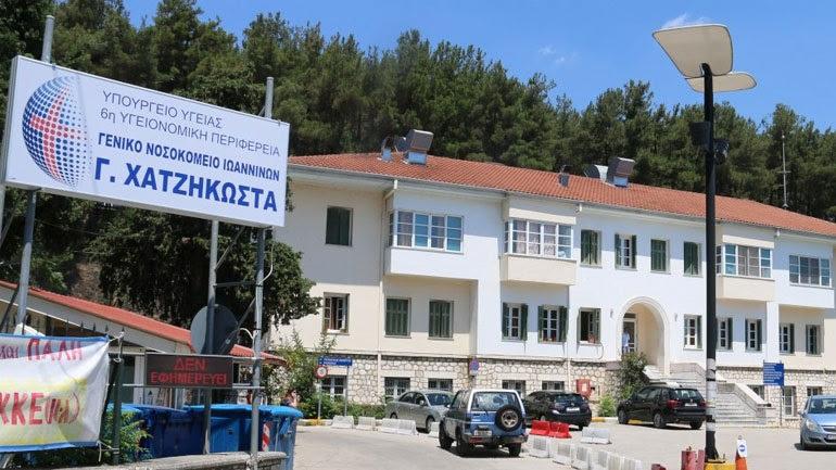Γιάννενα: Εξοπλίζεται το νοσοκομείο Χατζηκώστα