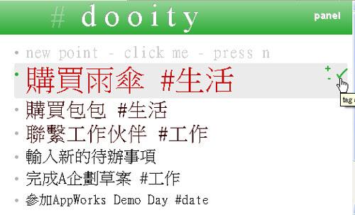 dooity-05