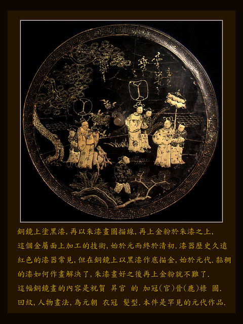 元 銅鏡黑漆描金 升官晉祿圖 Yuan , copper mirror, with black lacquer and painting