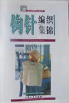 Превью Bianzhi Gouzhen Jijin 2007 kr (335x496, 102Kb)