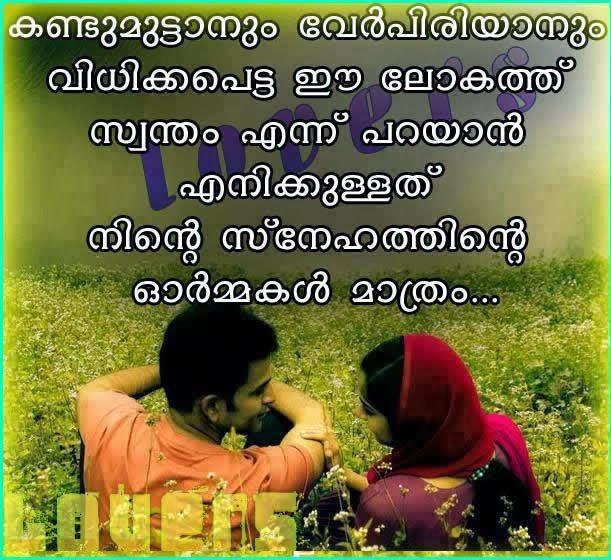 Malayalam Fb Image Share Archives Page 6 Of 39 Facebook Image Share