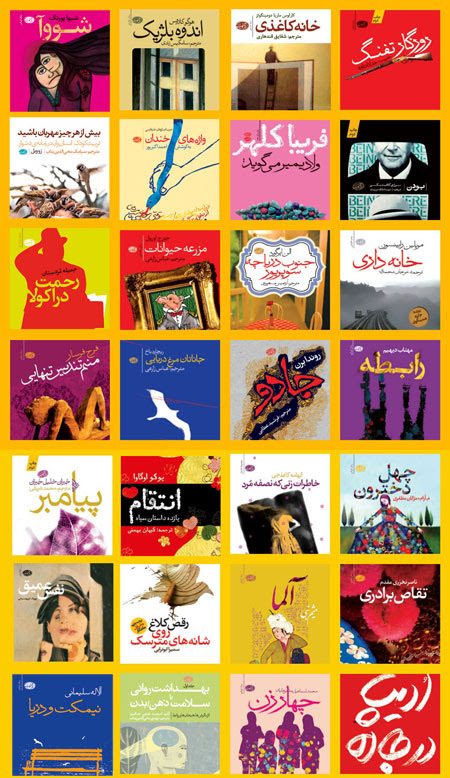 http://aamout.persiangig.com/image/bestseller/1393-aamout-books-s.jpg