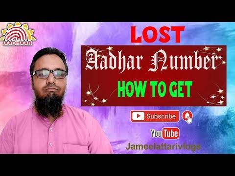 Aadhar ya Enrollment Number Kaise Nikale | आधार नंबर या एनरोलमेंट नंबर कैसे निकाले