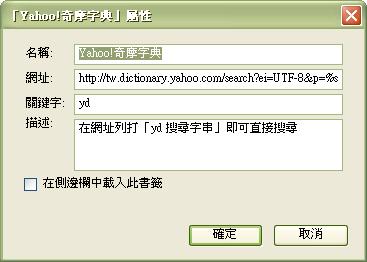 Yahoo字典 的 關鍵字快速搜尋
