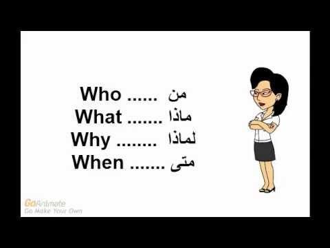 تعلم اللغة الإنجليزية - أدوات الإستفهام بالإنجليزي مع الترجمة.
