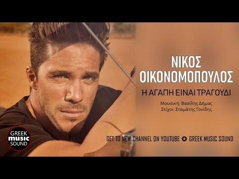 Νίκος Οικονομόπουλος - Η αγάπη είναι τραγούδι