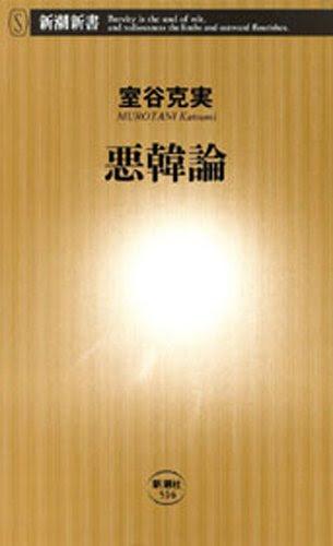 悪韓論(新潮新書)