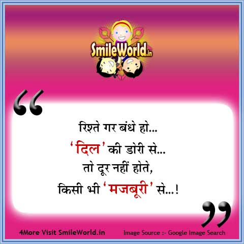 Relationship Rishte Quotes Smileworld