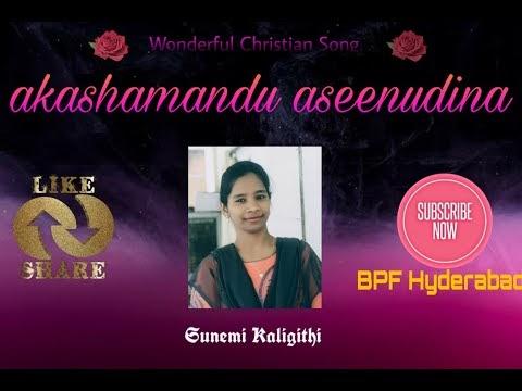Latest telugu Christian Song|ఆకాశమందు ఆసీనుడైన|Akashamandu aseenudina|By Sunemi Kaligithi|Cover|