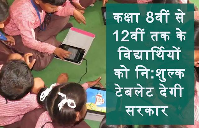 डिजिटल एजुकेशन के लिए कक्षा 8वीं से 12वीं तक के विद्यार्थियों को नि:शुल्क टैबलेट देगी सरकार, यहां पढ़ें
