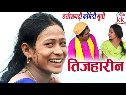 Tijharin | Punch Ram Mirjha CG COMEDY MOVIE | CHHATTISGARHI COMEDY MOVIE | Hd Video 2019 KK
