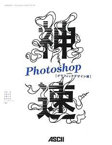 神速Photoshop [グラフィックデザイン編]