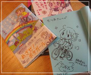 自転車本、面白いですよー。買って買ってー買ったげてー。
