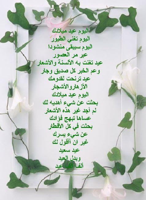 رسالة الى اختي الغالية بمناسبة عيد ميلادها Risala Blog
