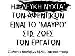 trikakia_λευκη_νυχτα_a