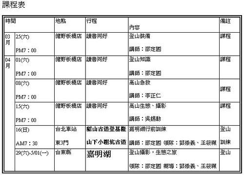 嘉明湖之旅課程表