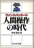 人間操作の時代 (1978年) (プレジデントブックス)