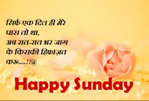 124 Happy Sunday Shayari Images Pictures In Hindi Download Good