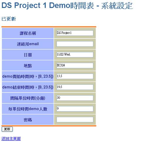 ta_demo_tool_screenshot2