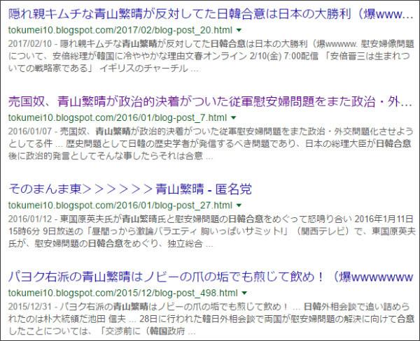https://www.google.co.jp/#q=site:%2F%2Ftokumei10.blogspot.com+%E6%97%A5%E9%9F%93%E5%90%88%E6%84%8F%E3%80%80%E9%9D%92%E5%B1%B1%E7%B9%81%E6%99%B4+