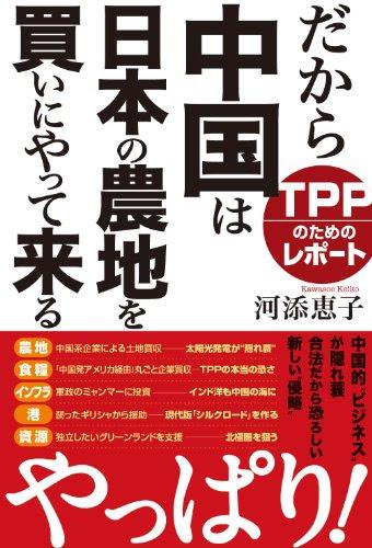 だから中国は日本の農地を買いにやって来る TPPのためのレポート