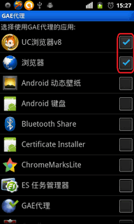 免费Android手机GAE代理 gaeproxy-0.16.7
