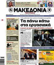 Εφημερίδα Μακεδονία
