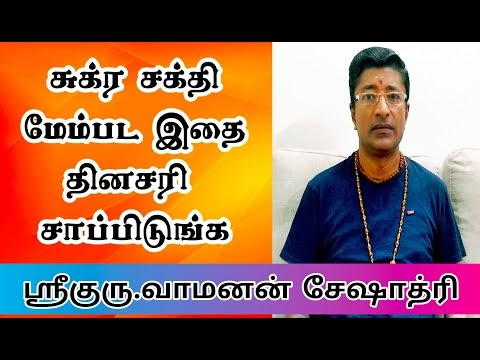 INCREASE YOUR VENUS | சுக்கிர சக்தியை அதிகரிக்க | VAMANAN SESHADRI #ASTR...