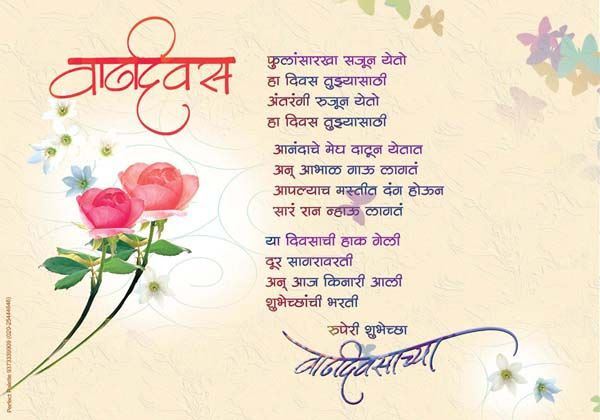 Birthday Wishes For Mom In Hindi Archidev